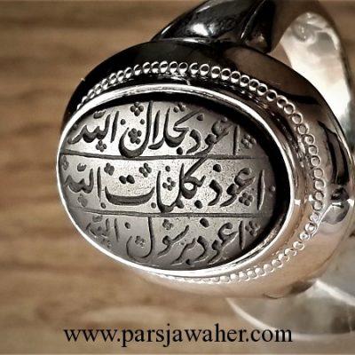 حدید صینی دعای هفت جلاله 8570