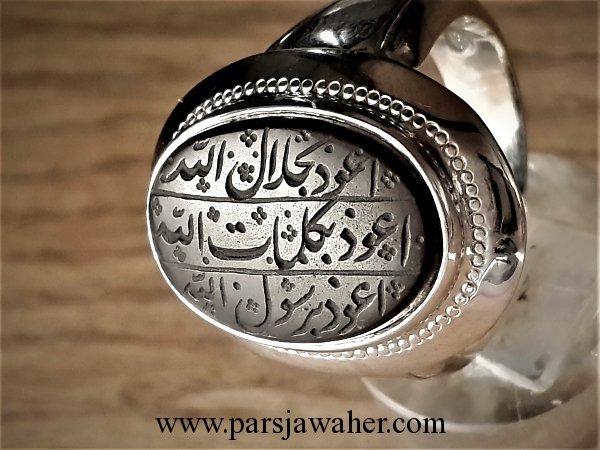 حدید صینی دعای هفت جلاله 8111570