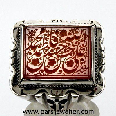 Aghigh Yaman Mobin 2633
