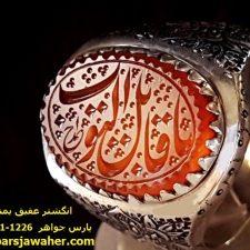 انگشتر عقیق خط احمد 8221
