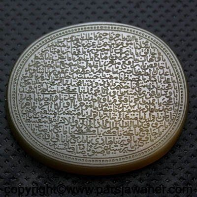 Asma al Husna agate 527
