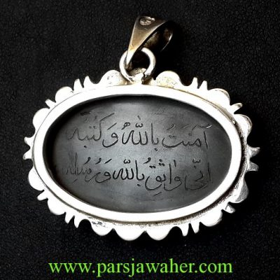 Dua 7 Jalala engraved Hadeed 8232