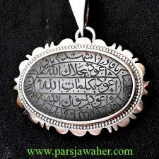 گردنبند حدید دعای هفت جلاله 8232