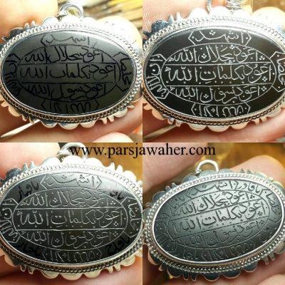 Dua 7 Jalala hand engraving shemshadi 8232