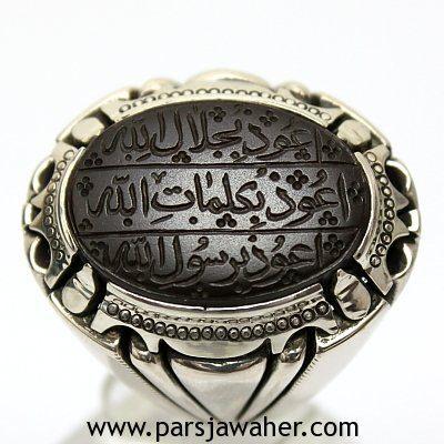 Dua 7 Jalaleh Hadid Stone silver mens ring 8517