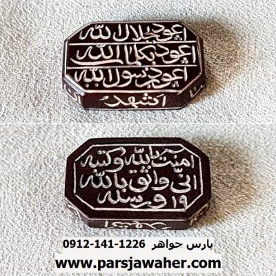حدید دعای هفت جلاله 8212