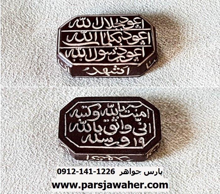 حدید دعای هفت جلاله 82102