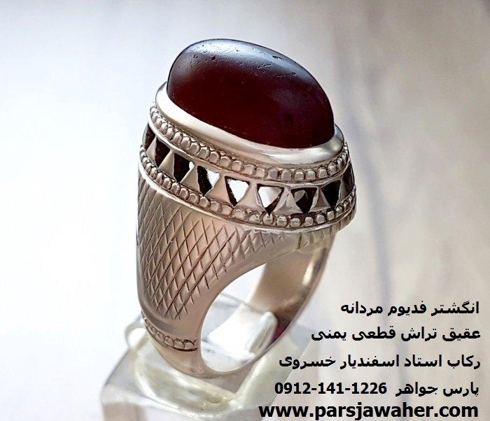 انگشتر فدیوم مردانه عقیق یمنی 118