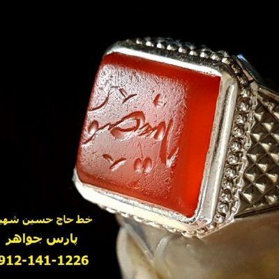 عقیق خط حاج حسین شهید 69
