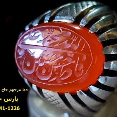 عقیق خط حاج حسین حکاکان شهید 78