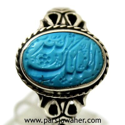Engraved Turquoise Silver Ring 8519