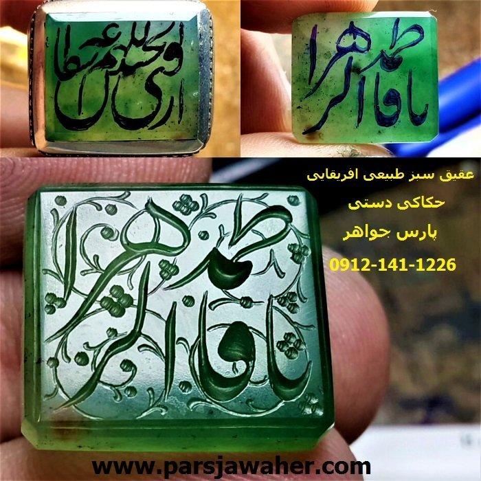 حکاکی دستی حسین شمشادی 8219