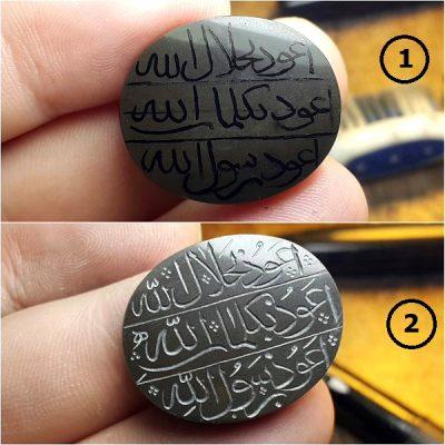 حدید هفت جلاله حکاکی شمشادی 7023