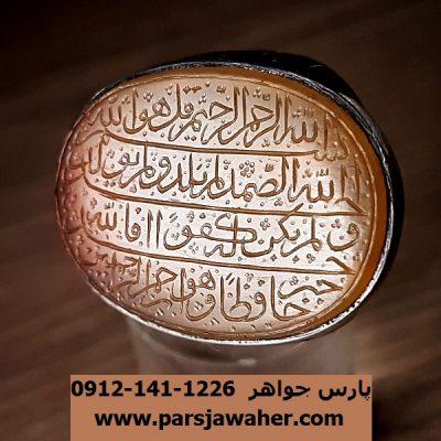 عقیق قدیمی خطی حکاکی دستی قاجاری f177
