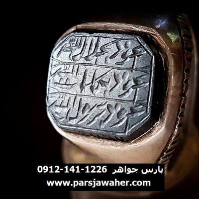 انگشتر حدید صینی دعای هفت جلاله 198