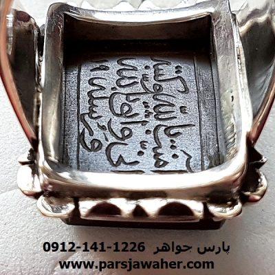 متن زیر نگین انگشتر هفت جلاله 7033