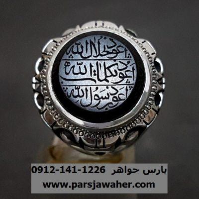 انگشتر حدید هفت جلاله شمشادی 8362