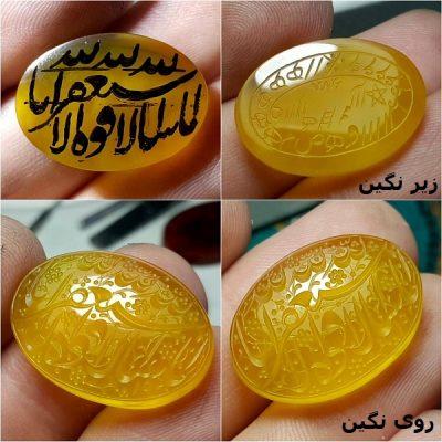 عقیق زرد یمنی شرف الشمس در زمان مقرر 8356