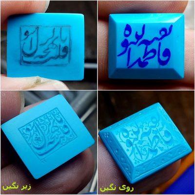 فیروزه مصری خطی حکاکی دستی f262