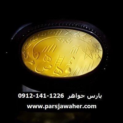 شرف الشمس عقیق زرد یمنی a279