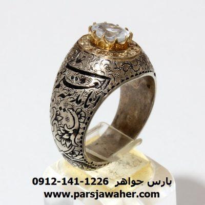 انگشتر رکاب قلم زنی استاد حمیدرضا رضائی f295