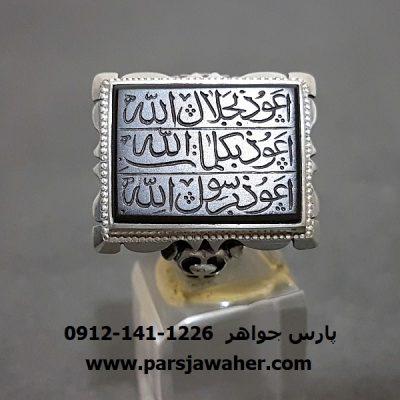 حدید دعای هفت جلاله 7047