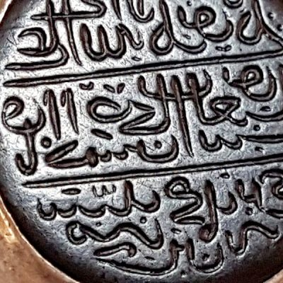 خط ثلث عهد تیموری f397