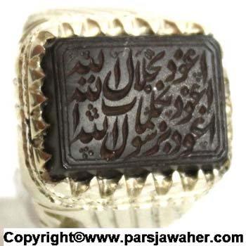 حدید صینی هفت جلاله 8414.1