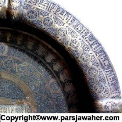 نوشته دور سینی 1029