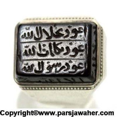Dua 7 Jalaleh engraved Hadid Stone Jeddi Ring