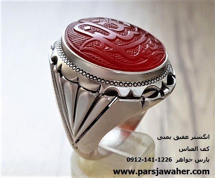 انگشتر نقره عقیق کف العباس 359