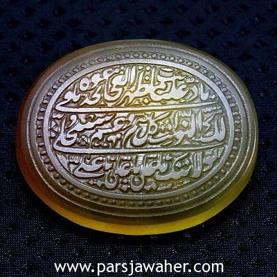 kopal Engraved Indian Agate 528