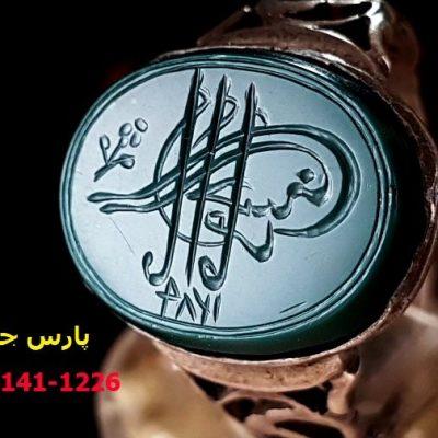 حکاکی قاجاری خط طغرا یشم 74