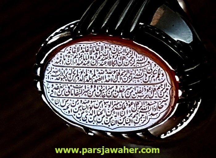 عقیق چهار قل قرآنی 86