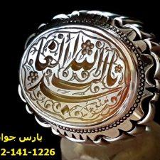 انگشتر مردانه عقیق یا اسدالله 8016