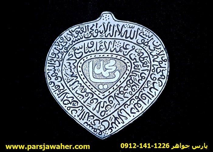 گردنبند یشم کوپال یا محمد 8649