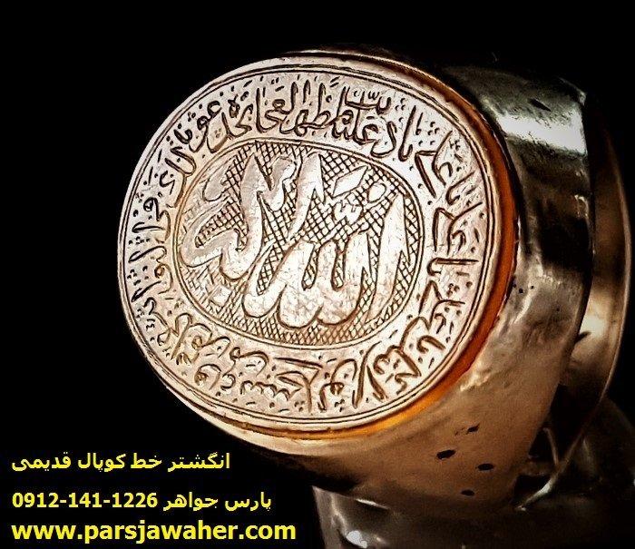 جزع یمانی خط کوپال قدیمی 2348