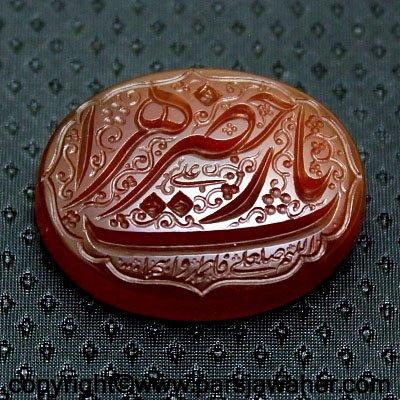 نگین عقیق یا حضرت زهرا 81233