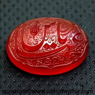 نگین عقیق یا عباس 506