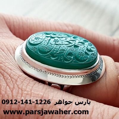 انگشتر نقره مردانه عقیق سبز 8257