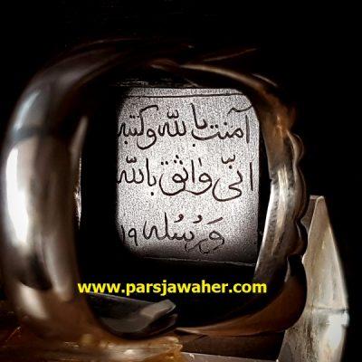 زیر نگین حدید هفت جلاله 7002