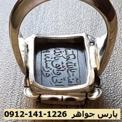 زیر انگشتر حدید هفت جلاله 8011