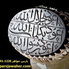 انگشتر نقره حدید صینی هفت جلاله 8039