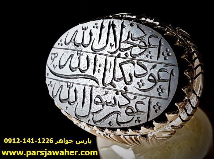 انگشتر حدید صینی هفت جلاله 80439