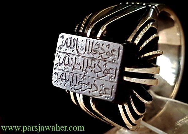 انگشتر حدید صینی دعای هفت جلاله 2598
