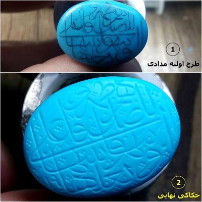فیروزه دامغان حکاکی دستی شمشادی f156