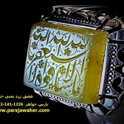 انگشتر عقیق زرد یمنی خطی 125