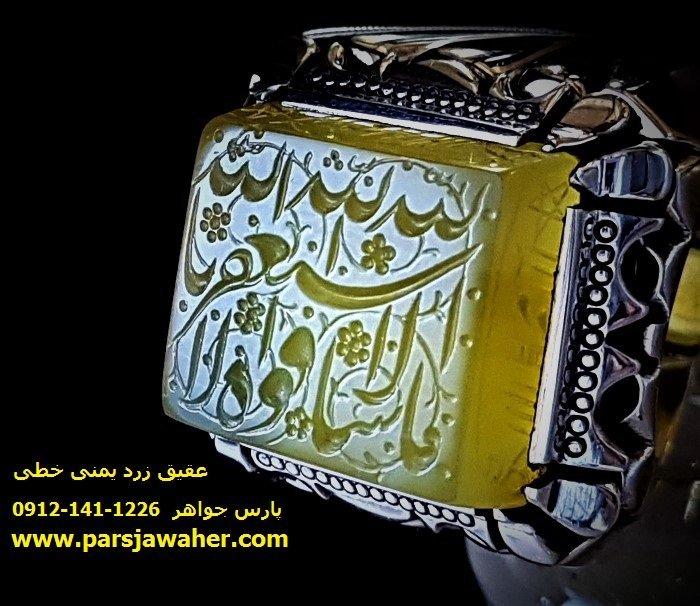 انگشتر عقیق زرد یمنی خطی 2573