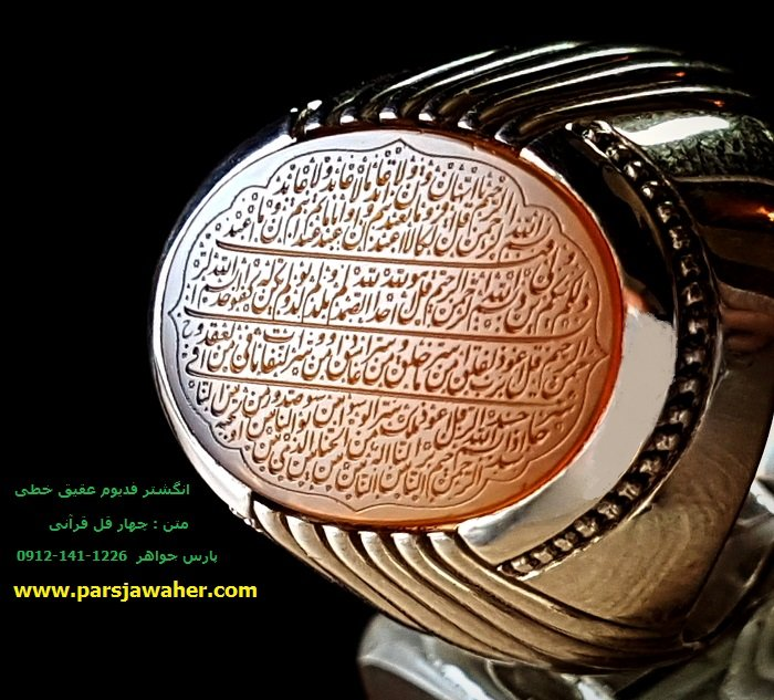 انگشتر فدیوم عقیق یمنی خطی 2739