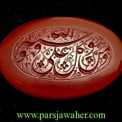 متن زیر نگین ومن یتوکل علی الله 146